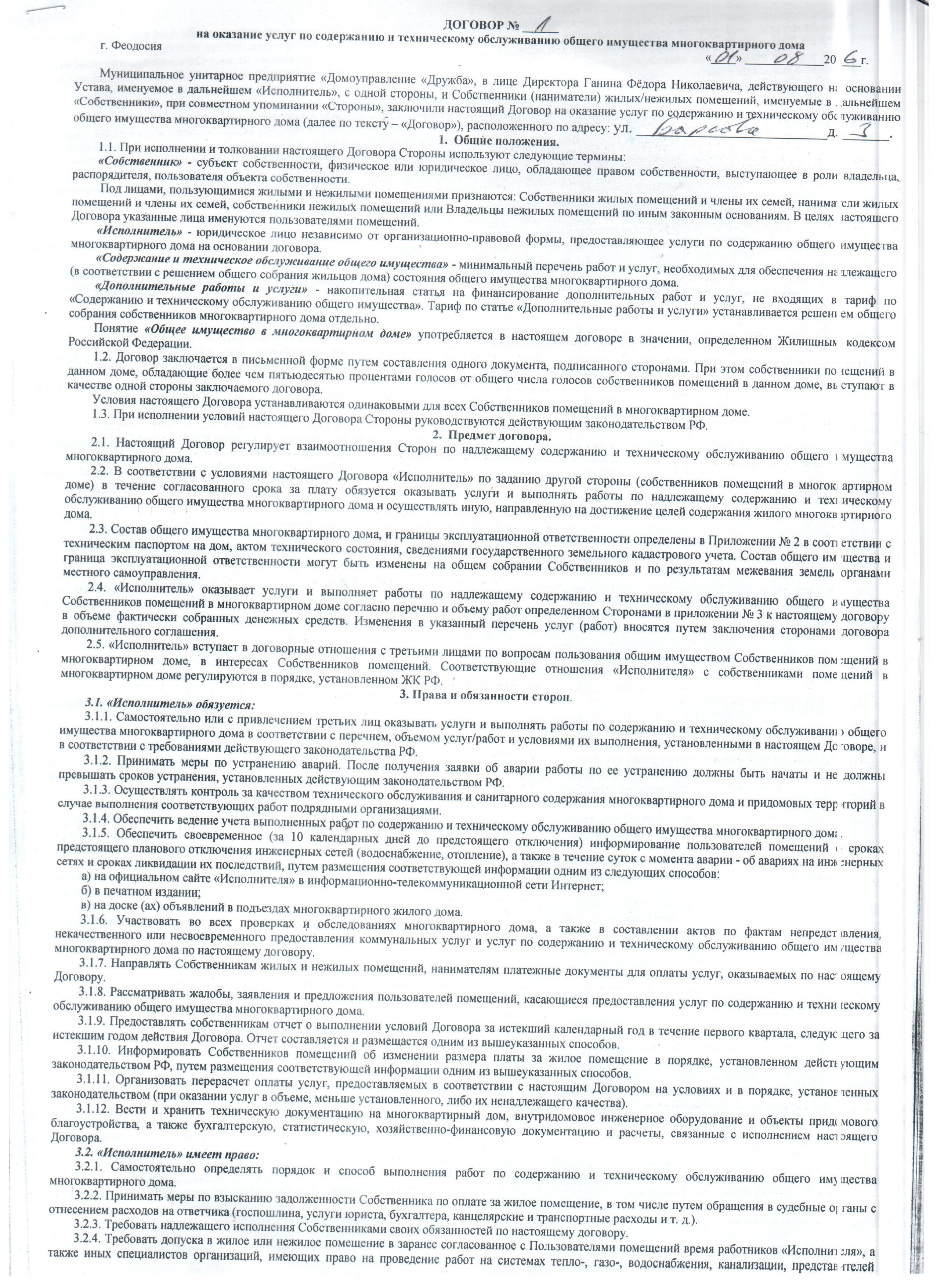 признание права собственности инженерные сети проследил